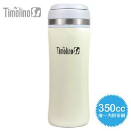 Timolino 珍珠色系TT隨身杯《珍珠白》350cc附可拆式茶網保溫杯