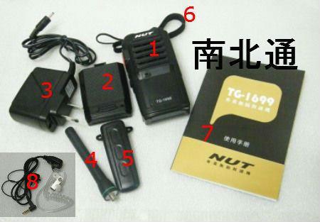 tg-1699专业无线对讲机(附空导耳机)