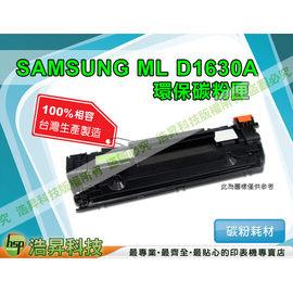 ~浩昇科技~SAMSUNG ML~D1630A 高 黑色環保碳粉匣 於ML~1630