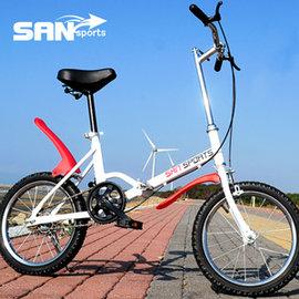 【SAN SPORTS】烈火16吋折疊自行車專賣店C017-15 (折疊腳踏車推薦哪裡買.小折疊車.小摺疊車.折疊自行車.無變速特賣會)