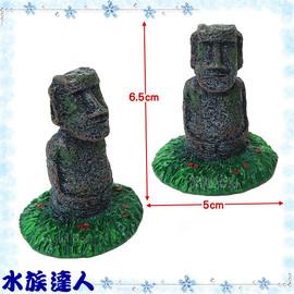 【水族達人】美國授權販售《復活島迷你巨人RR858》摩艾巨石/石像/巨像/營造復活島的水底世界 !