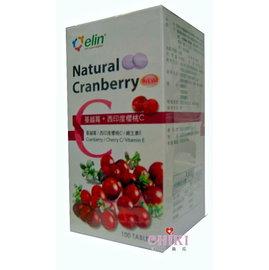 ~琪基藥局~鈺林天然蔓越莓 西印度櫻桃C咀嚼錠 100顆 兩瓶組