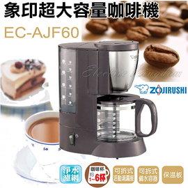 【限量促銷價.現貨供應中!免運費】象印超大容量咖啡機 EC-AJF60 可沖泡1~ 6杯咖啡