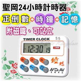 聖岡24小時正倒數計時器 GP-5A =可當時鐘、可正計時、倒計時=