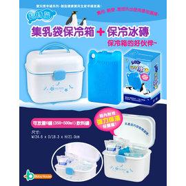 【紫貝殼】『IC02+IC01』愛兒房 Baby House保冷箱+保冷冰磚【店面經營/可預約看貨】