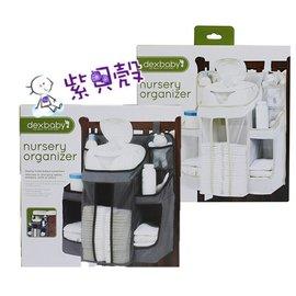 【紫貝殼】『HC01』美國 DexBaby Nursery Organizer 尿布收納袋/置物袋