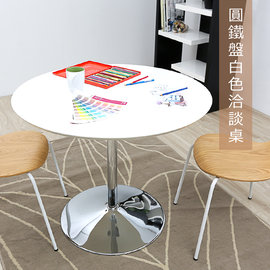 ~Ailiwu愛麗屋~魔鏡亮白高亮圓桌#1115H~1 ~ 洽談桌 餐桌 咖啡桌 會客桌