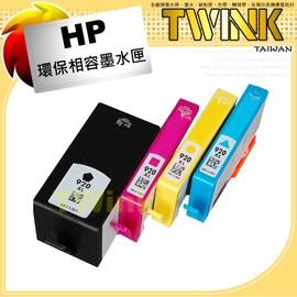 HP NO.920XL 環保墨水匣 黑色  CD975AA   藍色 CD972AA