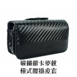 Samsung i9001 (卡夢皮紋/真皮混搭)腰掛橫式皮套