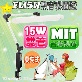 三炎FL15W雙管製圖燈(夾燈) SY-2430