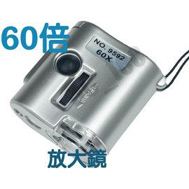 放大鏡 60X No.9592   60倍 帶LED照明燈 具驗鈔燈 手持式 可調焦距