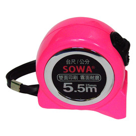 SOWA霧面雙印捲尺5.5米25mm★台尺