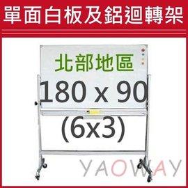 ~耀偉oa辦公 ~磁性玻璃白板120^~60^(非普通白板 黑板 行事曆白板^)