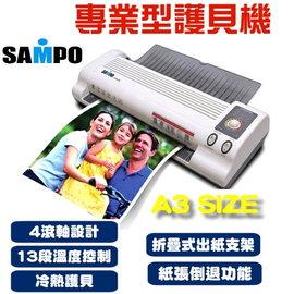 SAMPO 4滾軸專業A3護貝機(LY-U6A32L)*可選擇冷、熱兩種護貝方式 *