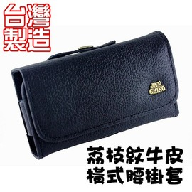 台灣製 亞太酷派 Coolpad E600 適用 荔枝紋真正牛皮橫式腰掛皮套 ★原廠包裝★