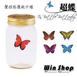 【Q禮品】聲控蝴蝶罐/瓶中蝶/不思議超蝶/Butterfly jar/聲控瓶中蝶,療傷舒壓桌面擺飾