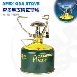 Camping Ace 智多星攻頂瓦斯爐(附硬式收納盒+自動點火器)登山爐(攻頂爐).體積小.火力可調# ARC-2116