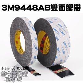 網通3C~3M黑色雙面膠帶~ 美國 3倍黏力雙面膠 用工業級 加長型50公尺 寬度6mm