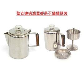 RV-ST270-3三杯份不鏽鋼美式咖啡壺 (滴煮式)   野外廚房專家