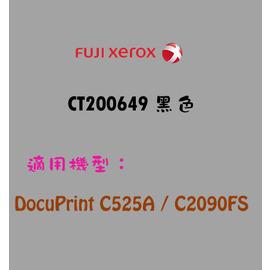 Fuji Xerox CT200649 黑色 碳粉匣~ DocuPrint C525A