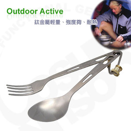 台灣製  OA餐具-鈦叉子、湯匙組合 可收納叉匙餐具組 Piece Titanium Set. 全鈦砂光,輕盈便利 # OAT312