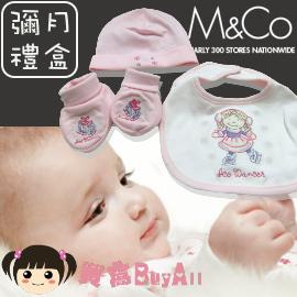 免 ~買窩~精緻有紗袋包裝 彌月賀禮 嬰幼兒套帽鞋子3件組~彌月 的 賀禮~M  c品牌