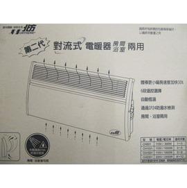 【贈高露潔牙膏】北方 環流空調 電暖器 CH2301 /CH-2301 房間 浴室皆可使用 (8~12坪) 220V 免運費 線上刷卡
