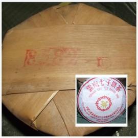 純乾倉訂制茶2003年^(金絲帶^)中茶8582小黃印~生茶.^(珍貴訂製茶^)