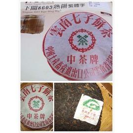 中茶牌 綠印 8603~3熟茶 2003年下關茶廠制作^(產^)是繁體字的^) 1998~