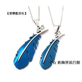 ~新飾界 館~316L西德鋼項鍊~ 愛戀藍羽毛對鍊~對鍊價~ ◤附 拭銀布 ◢
