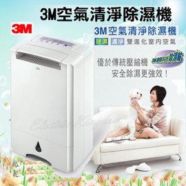 3M 淨呼吸空氣清淨除濕機(RDH-Z80TW)