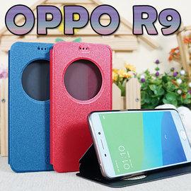 【視窗感應】歐珀 OPPO R9/X9009 翻頁式皮套/智能休眠喚醒/書本式翻頁皮套/保護皮套/支架斜立展示/TPU軟殼