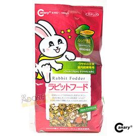 Canary室內兔 主食 兔飼料~1kg ~豐富益生菌讓腸胃健康 R~F957 ~寵愛宣言