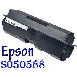 ^~ EPSON 副廠碳粉匣 S050588 ^~^~8000張^~ EPL 2310 2