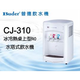 【淨水工廠】《免費安裝》普德BD-310/BD310桌上型水塔式三溫~RO冰冷熱三溫飲水機