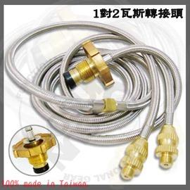 【FARBER】台灣製《新》一對二瓦斯雙孔轉接頭-1米長/可轉高山瓦斯、轉牙式瓦斯、家用桶裝瓦斯.家用瓦斯轉接頭 /可接二台爐具 FB-122