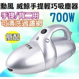 【可提/可背兩用,簡配】勳風 威鯨手提輕巧巧小鋼砲吸塵器 HF-3212 =超強高速渦輪馬達=