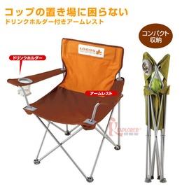 NO.73160253日本品牌LOGOS花漾休閒椅(橘色)
