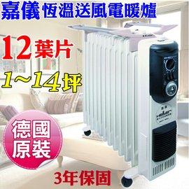 HELLER 德國嘉儀12葉片 葉片式定時電暖爐 KE-212TF KE212TF 免運費 電暖器