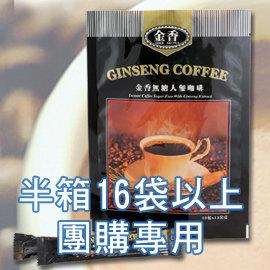 金香無糖人參咖啡1袋 ^(欲湊半箱 16袋以上 ^)