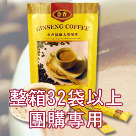 金香低糖人參咖啡1袋 ^(欲湊整箱 32袋以上 ^)