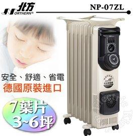 德國北方7葉片式恆溫電暖爐 暖房加速器 NP-07ZL / NR-07ZL ★三年保固★