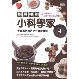 書舍IN NET: 書籍~廚房裡的小科學家4~千變萬化的巧克力魔術實驗~三采文化出版|IS