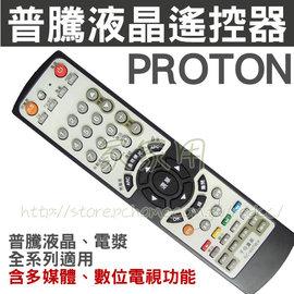 PROTON 普騰 液晶電視遙控器 RC-60TW RC-R39M