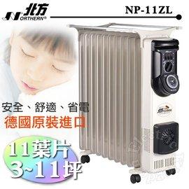 【免運費!】德國北方11葉片式陶瓷~暖房加速送風~電暖器 NP-11ZL / NR-11ZL★三年保固★