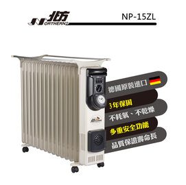 (220V电压) 德国北方15叶片式暖房加速送风电暖器 电暖炉 NR-15ZL =免运费‧三年保固=