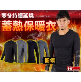 ≡排汗專家≡【06360038】HODARLA 男女蓄熱保暖圓領長袖T恤(台灣製造 免運 吸濕排汗 抗靜電