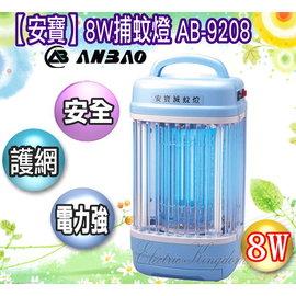 安寶 8W捕蚊燈 AB-9208 =可掛壁及放置地上兩用=