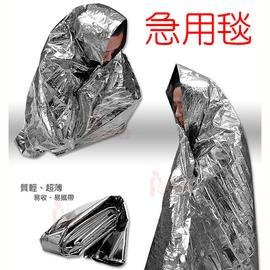 55400急用毯/雙銀(鋁箔毯)救生毯/急救毯/保溫毯/ 防曬毯
