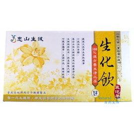 ~100%漢方養生淨化茶~忠山生化飲(袋泡茶12包入)~三盒 ~
